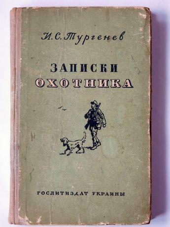 Тургенев. Записки охотника 1954