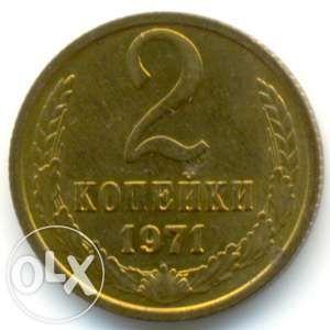 2 копейки с 1961 по 1991 г.г. СССР