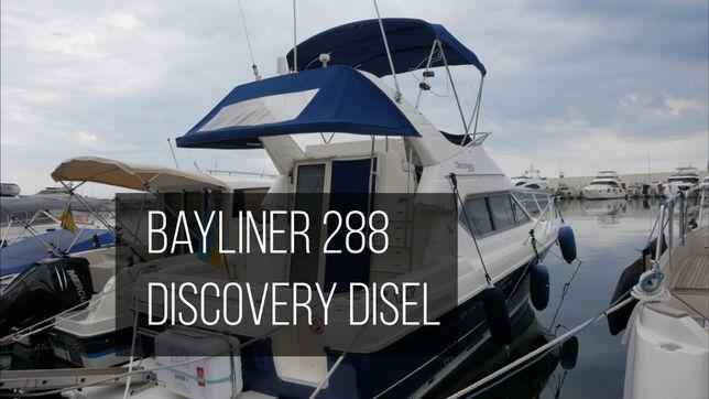Яхта Bayliner 288 Discovery DISEL