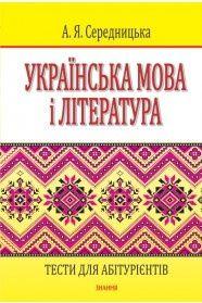 Репетитор. Допомога у вивченні укр. мови та літератури, зарубіжної.