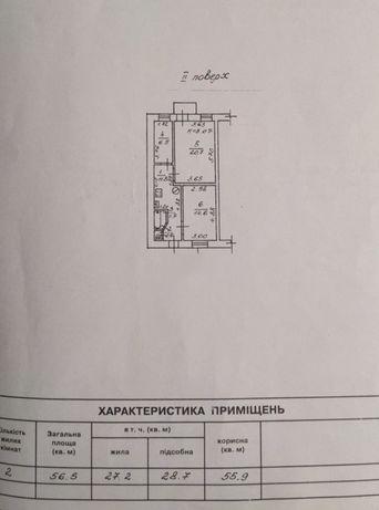 Бюджетная двухкомнатная  квартира в Центре Одессы , район кинотеатра '