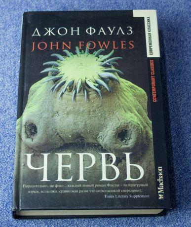 Джон Фаулз - Червь