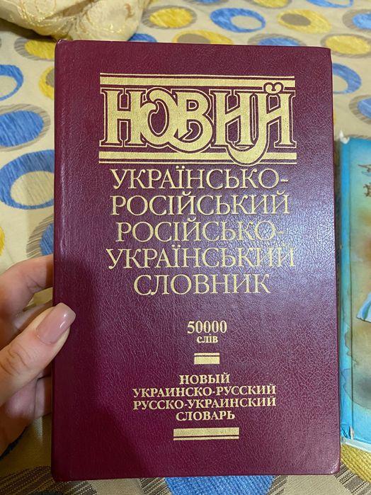 Украино-русский словарь Днепр - изображение 1