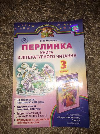 Перлинка Науменко 3 клас учебник