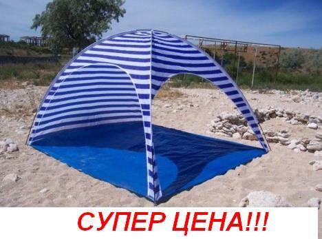 Пляжный тент (палатка) Coleman 1038. Супер цена! В НАЛИЧИИ!