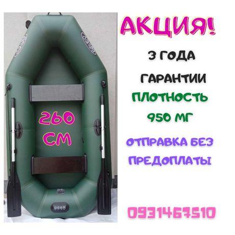 Низкая цена!Лодка надувная гребная ПВХ 950мг/м2, длина 260 см. Прочная