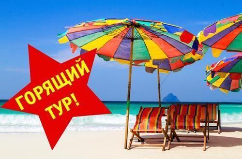 Гарячі тури Бронировка в любую страну Турция, Египет