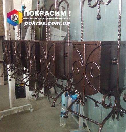 Порошкове фарбування металу Київ
