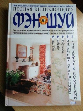 Полная энциклопедия Фен-Шуй