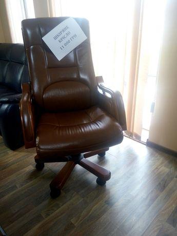 Шкіряне офісне крісло