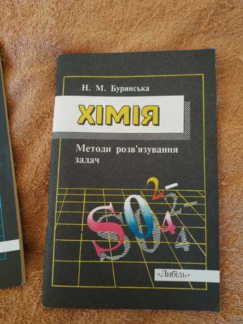 Учебник, книга, пособие, издание по химии. Методы решения задач