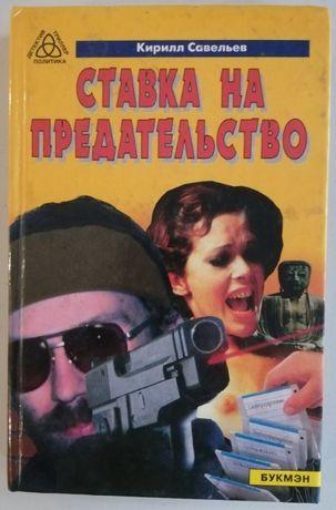 """Кирилл Савельев """"Ставка на предательство"""", детективный роман"""