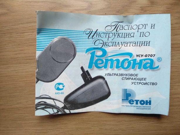 """Ультразвуковое стирающее устройство """"Ретона"""" усу-0707."""