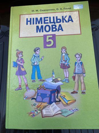 Учебники 5 класс новые
