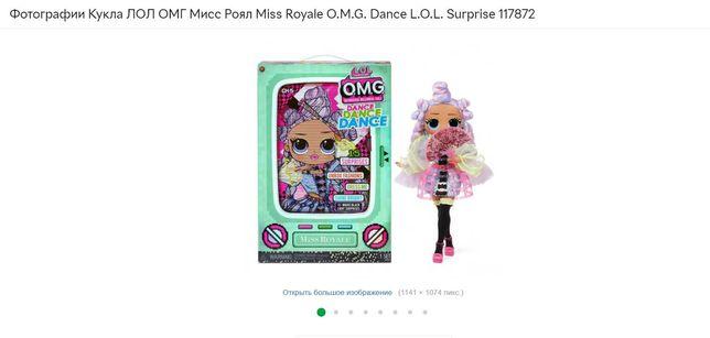 Кукла ЛОЛ ОМГ Мисс Роял Miss Royale O.M.G. Dance L.O.L. Surprise