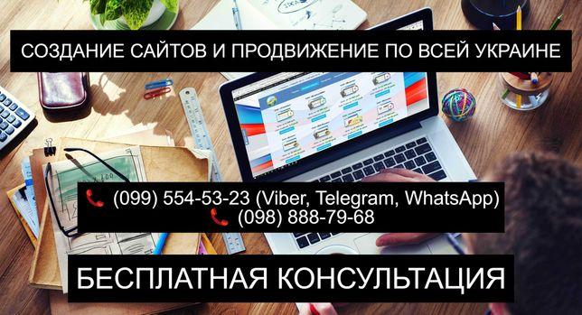 Создание сайтов 2500 грн. Раскрутка сайта, продвижение сайтов 1500 грн
