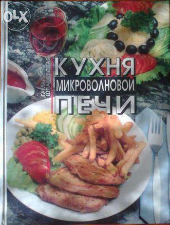 Кухня микроволновой печи (Т. Шпаковская)