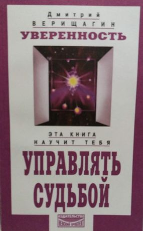Дмитрий Верищагин. Уверенность. 5 ступень, первый этап.