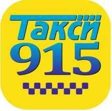 Короткий номер 915 для такси в вашем городе