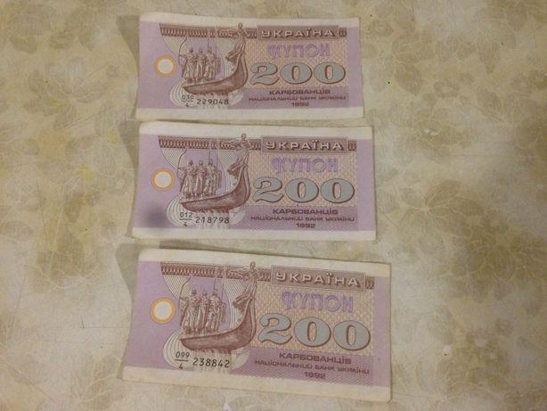 200 карбованцов 1992г. 3 шт