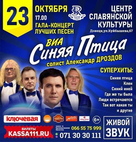 """23 октября 2021. Гала-концерт лучших песен ВИА """"СИНЯЯ ПТИЦА""""."""