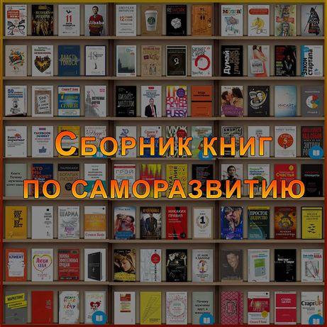 Сборник из 500+ книг в электронном формате + Курс!