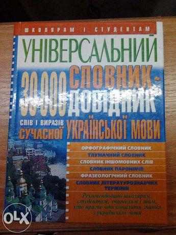 Словник.довідник. сучасної української мови.