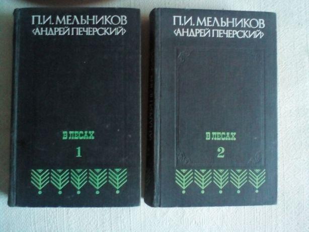 """П.И.Мельников (Андрей Печерский) """"В лесах"""" - книги 1 и 2"""