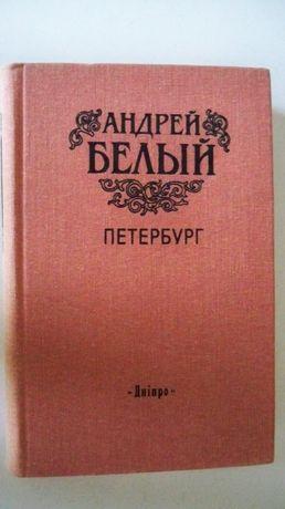 """Андрей Белый. """"Петербург""""."""
