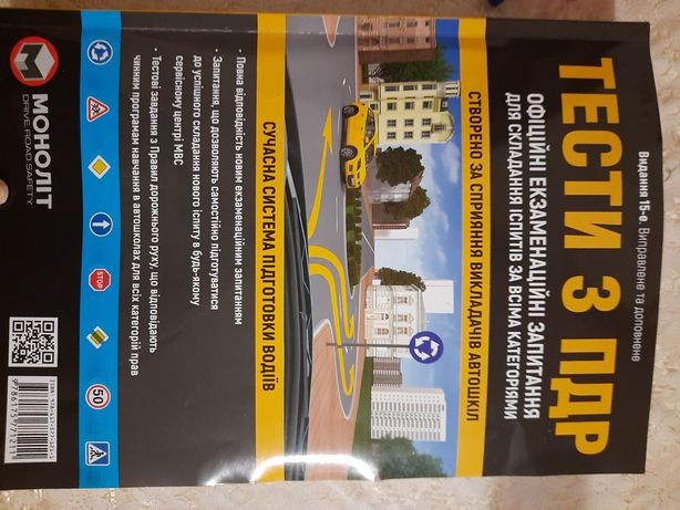 Книга ПДР тести 2020-2021