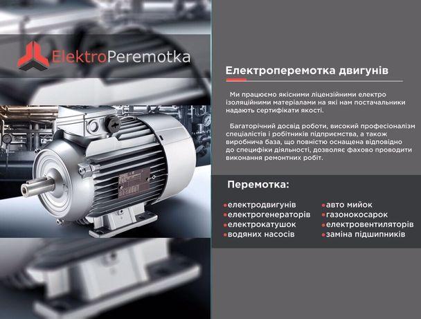 Ремонт електродвигуна