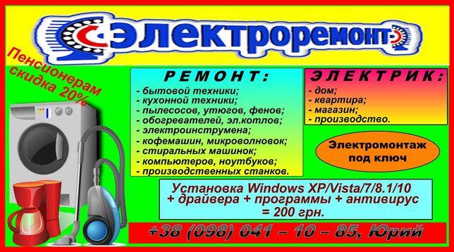 Ремонт стиральных машин, микроволновок, эл/духовок, пылесосов, Windows