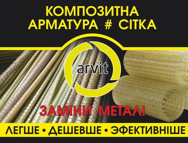 Композитна арматура і сітка Arvit від виробника.