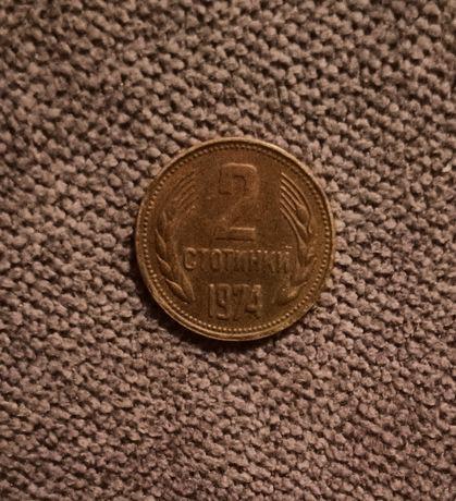 Sprzedam monetę 2 stotinki 1974 rok