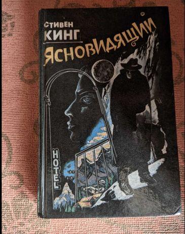 """Стивен Кинг """"Ясновидящий"""", другая готическая литература"""