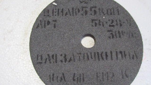 круг шлифовочный