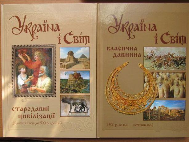 Україна і світ. 2 томи