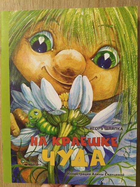 Детская книга Игорь Шляпка На краешке чуда