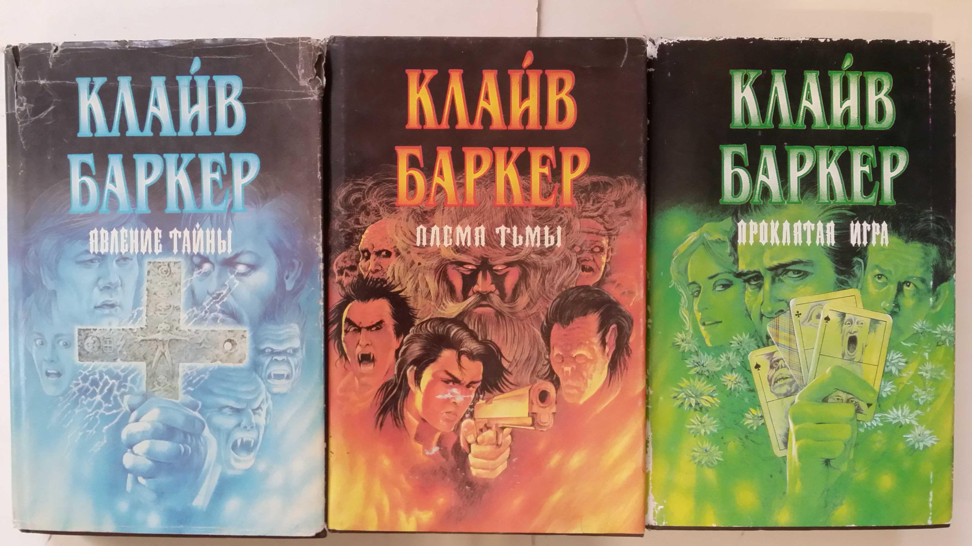 Книги ужасов, автор - Клайв Баркер