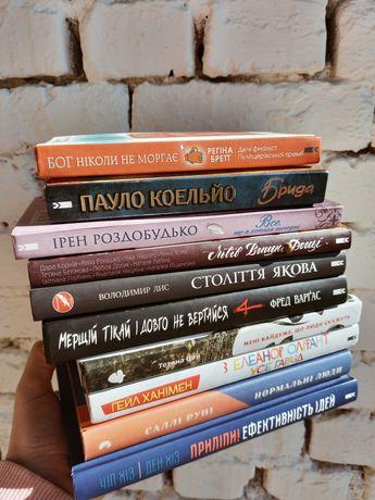 Книги| Сучасні автори