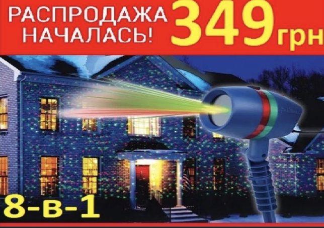 СКИДКИ -50% Лазерный проектор Star Shower Laser установка как гирлянд