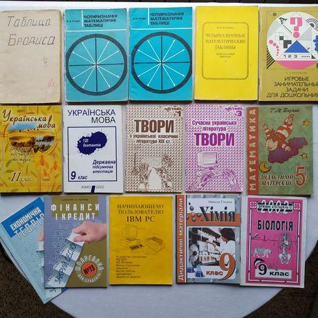 Таблиці, твори, дидактичні матеріали, задачі, біологія, хімія