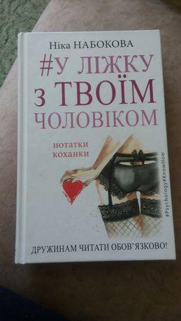 Книга Ніки Набокової