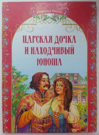 """Книга """"Царская дочка и находчивый юноша"""" Украинские народные сказки"""
