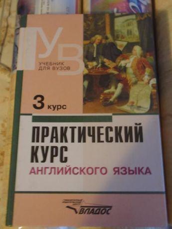 В.Д. Аракин: практический курс английского языка