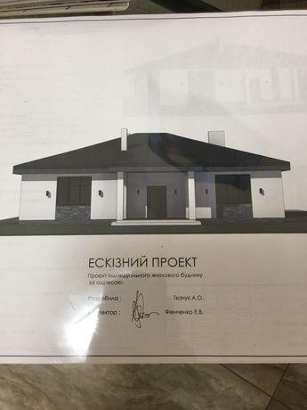 Продам проект одноэтажного дома