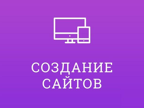 Недорого! Создание сайтов: Интернет-магазинов, Визиток, Бизнес сайтов