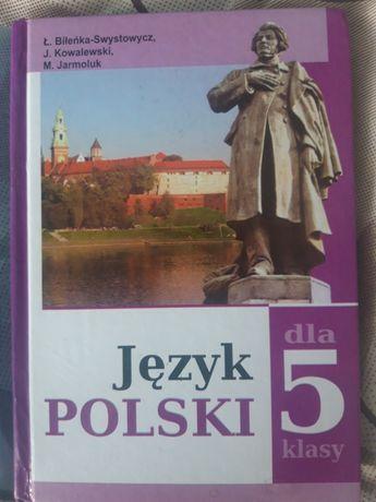 Підручник з польської 6 клас