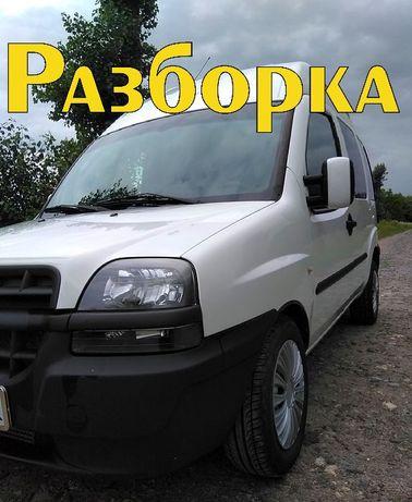 Разборка Fiat Doblo 223 (Фиат Добло) 2004 г. 1,9 л.