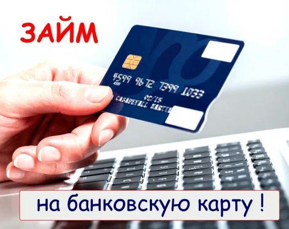 Срочный КРЕДИТ на карточку Без справок гроші